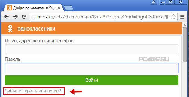 азино777 мобильная версия забыл пароль и логин