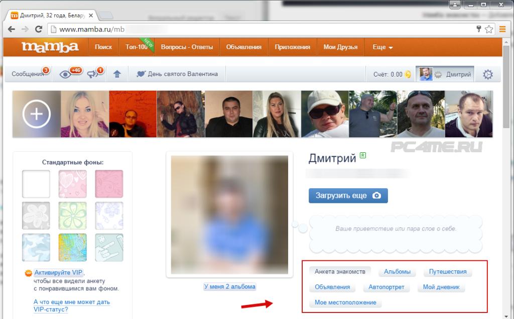Сайт знакомств мамба ru
