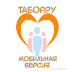 табор бесплатный сайт знакомств мобильная версия