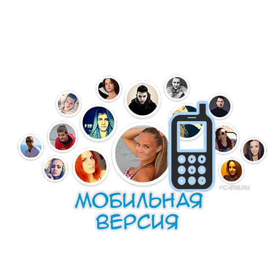 табор знакомства мобильная версия скачать бесплатно