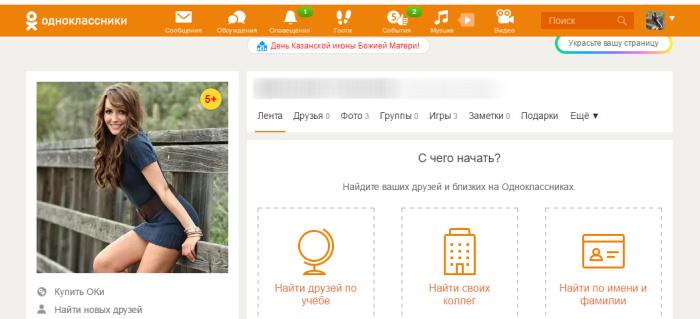 Девушки из социальных сетей от Мирослав за 31