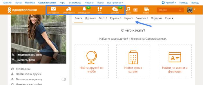 Ovgorskiy одноклассники моя страница