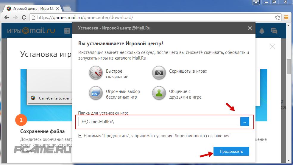 установить майл.ру на компьютер бесплатно - фото 10