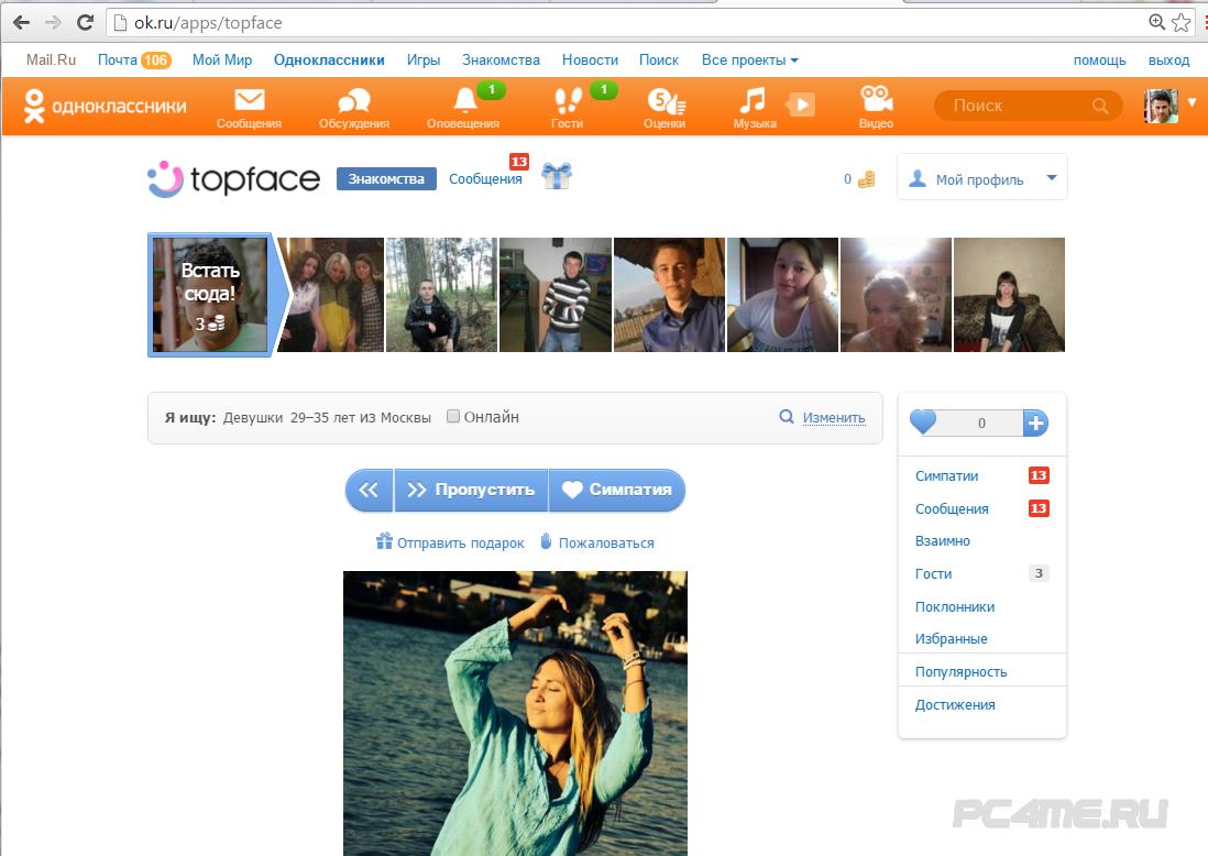 фейс знакомство и общение вконтакте