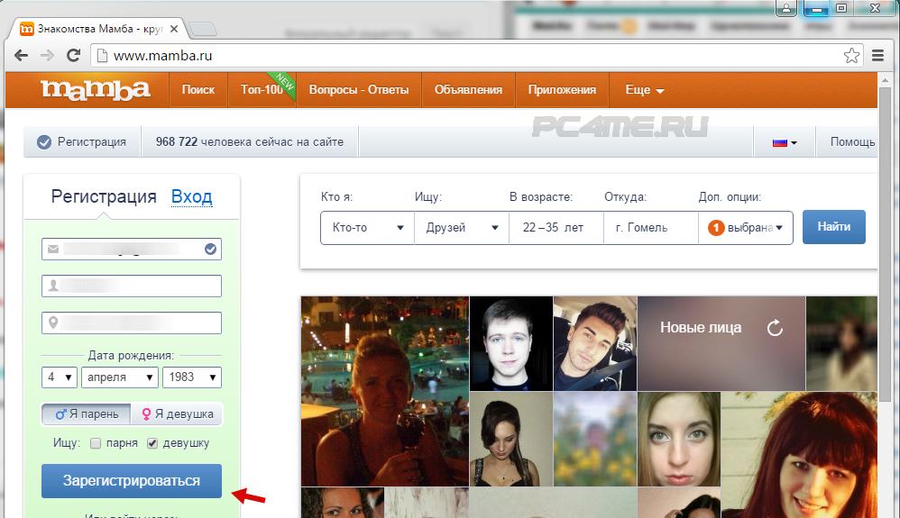 войти на сайт знакомств мамба на мою страницу