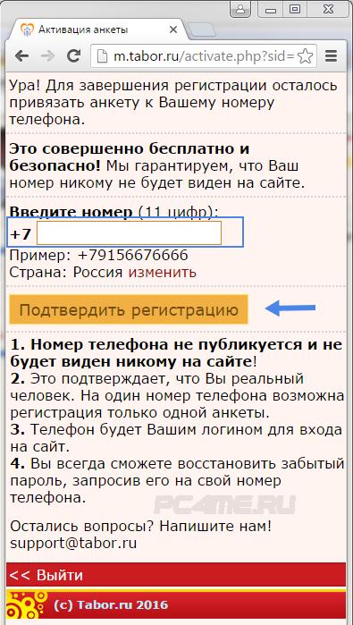 номера сайт знакомства на андроид
