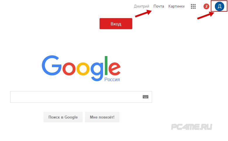 Как сделать свою почту на google 230