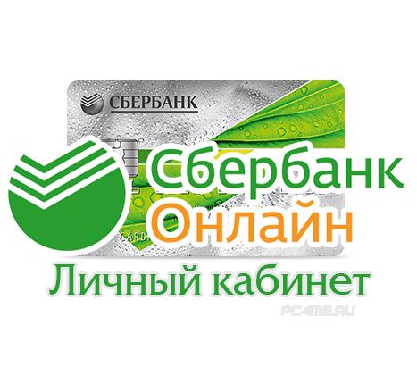 Кредит в сбербанке новосибирск онлайн