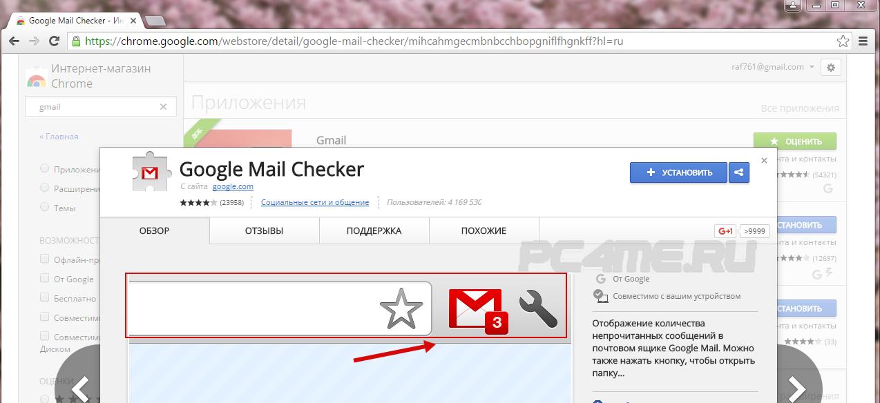 Как сделать домашнюю почту
