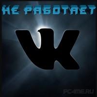 Не работает сайт ВКонтакте