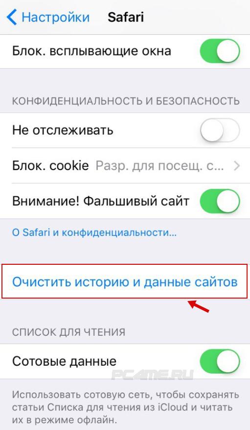 Как почистить кэш на айфоне 4