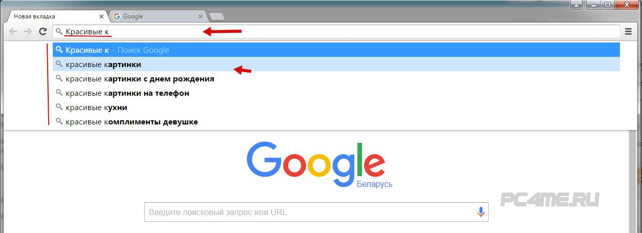 Как сделать страницу в google chrome