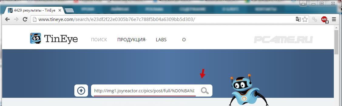 Поиск по картинке Гугл, Яндекс: http://pc4me.ru/poisk-po-kartinke-gugl-yandeks.html