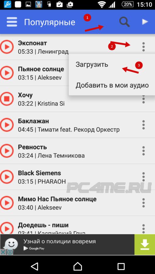 Скачать на андроид программу для скачки музыки с вк