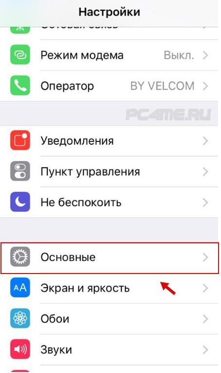 Как сделать снимок экрана на айфоне 5s