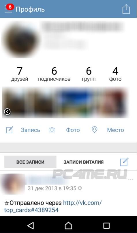 вк апп страница