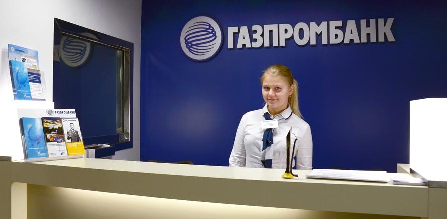 Домашний банк газпромбанк вход в личный кабинет