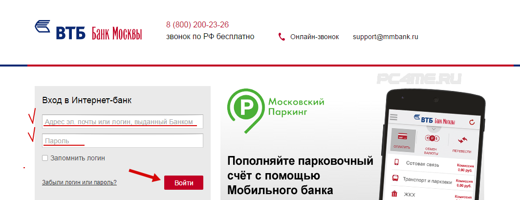 Почта банк челябинск кредит