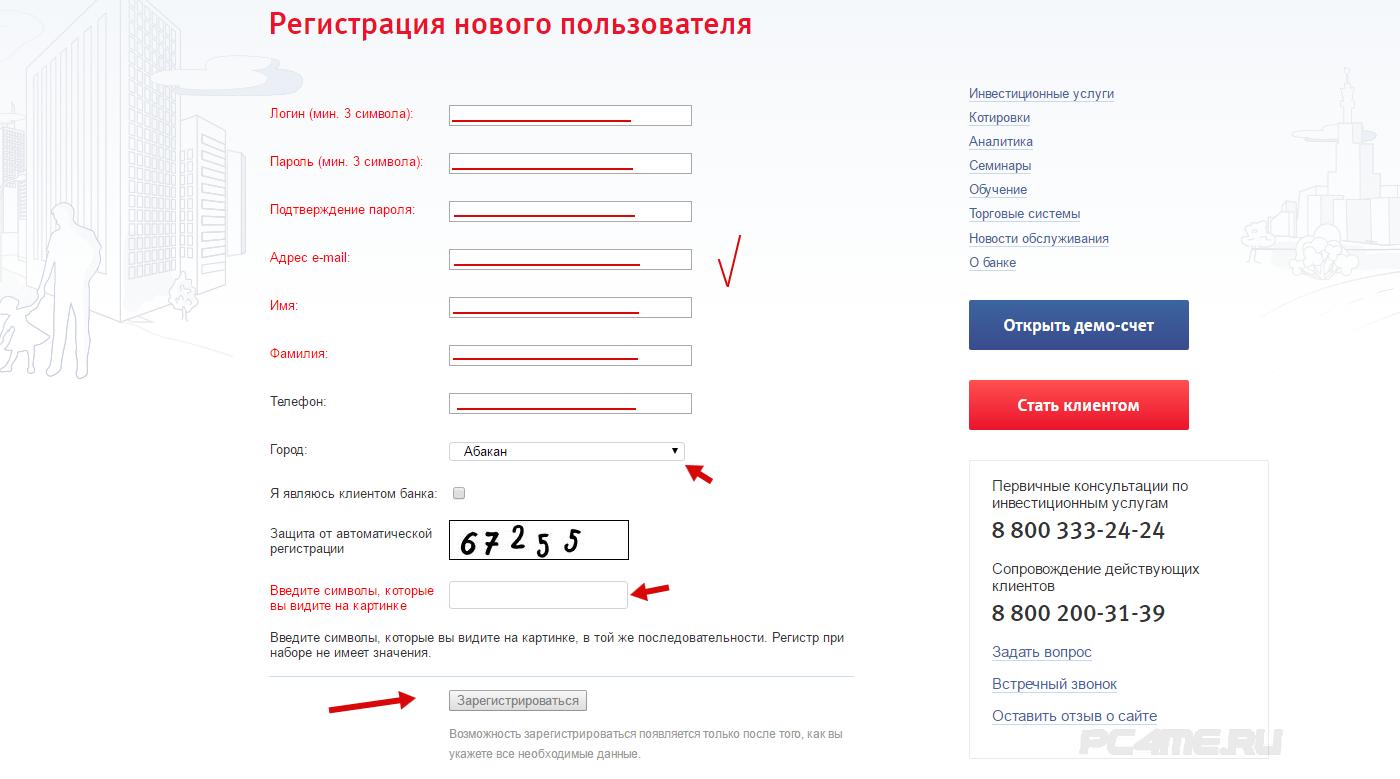 втб онлайн личный кабинет регистрация заявлениям, сделанным Владимиром