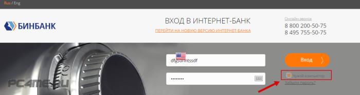 Бінк банк офіційний сайт