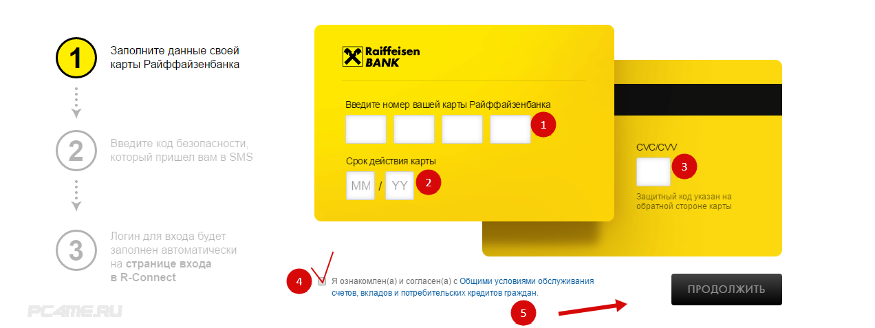 райффайзенбанк интернет банк онлайн 4 месяца не плачу кредит что будет