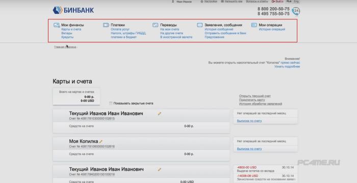 Бинбанк онлайн   личный кабинет вход для юридических лиц