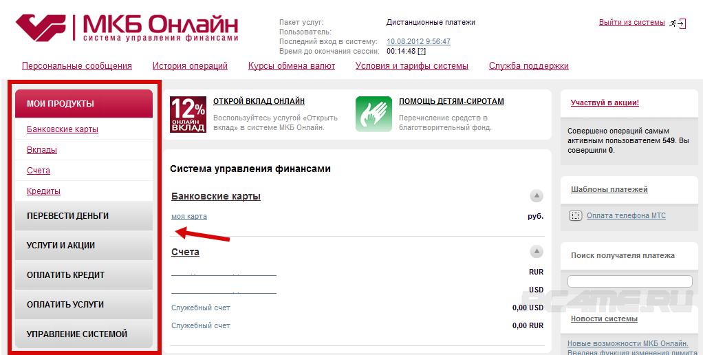 мкб банк онлайн вход личный кабинет как на мтс брать деньги в долг украина