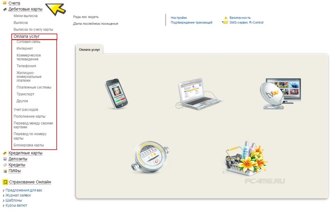 Райфайзенбанкаваль офіційний сайт особистий кабінет