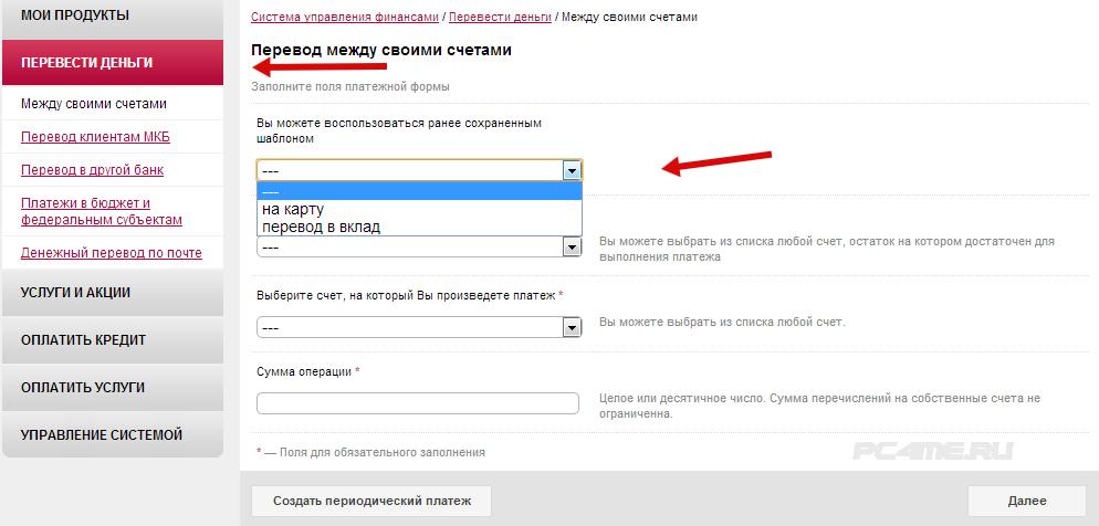 Московский кредитный банк личный кабинет онлайн