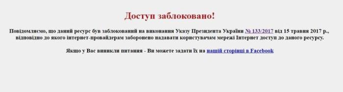 Обход блокировки в украине