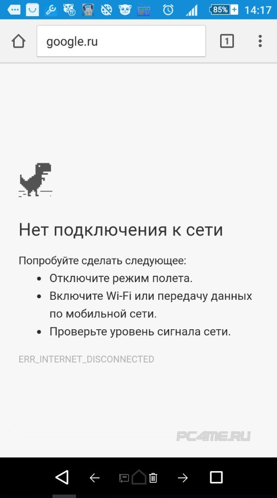 интернет не работает на смартфоне
