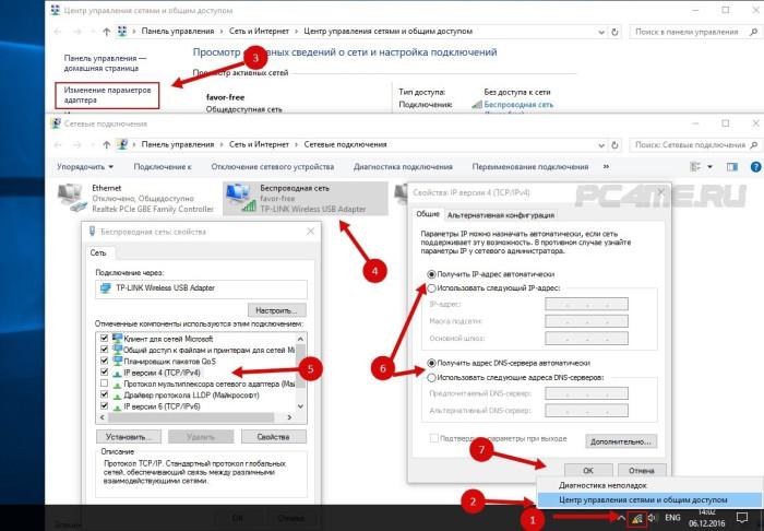 Как проверить автоматическое получение ip адреса