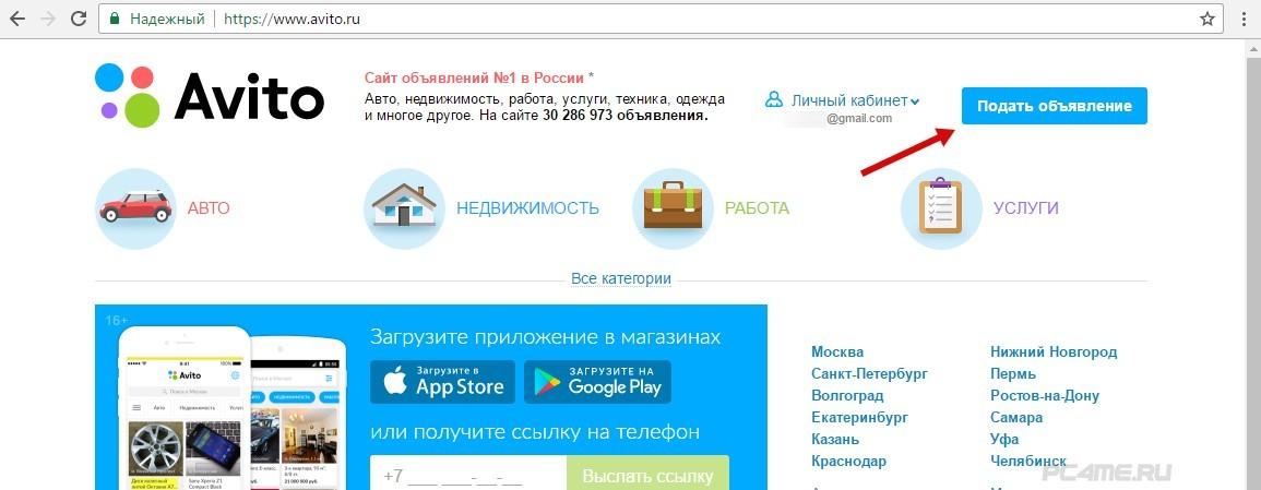 Авито уфа подать бесплатное объявление без регистрации коляска-трость продам объявление