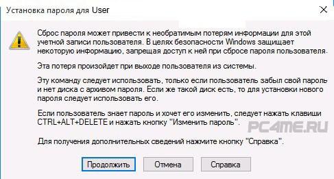 подтверждение смены пароля