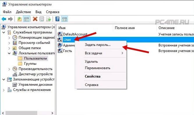 установка нового пароля учётной записи