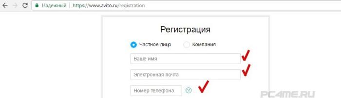 регистрация на авито ввод данных