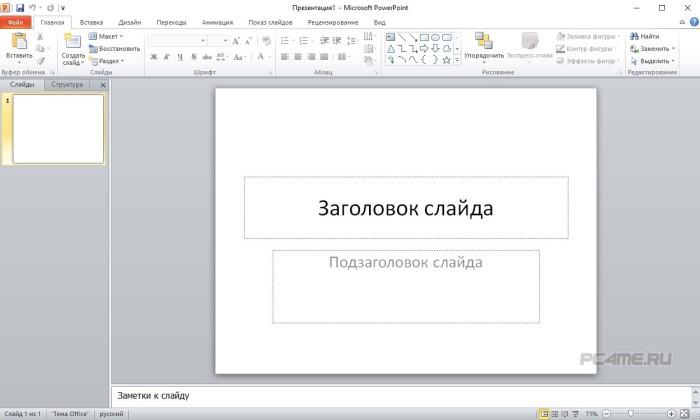 Создание презентации начинается с запуска программы