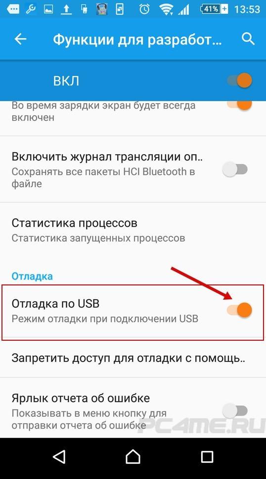 функция «отладки по USB» андроид