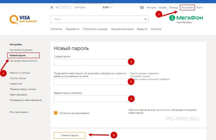 Установка нового пароля от личного кабинета Киви