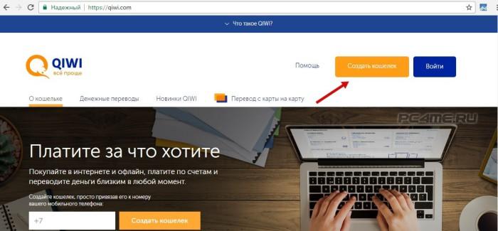 Регистрация Киви кошелька - как создать свой кошелёк