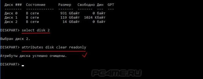 Выбор диска в командной строке и запуск attributes disk clear readonly