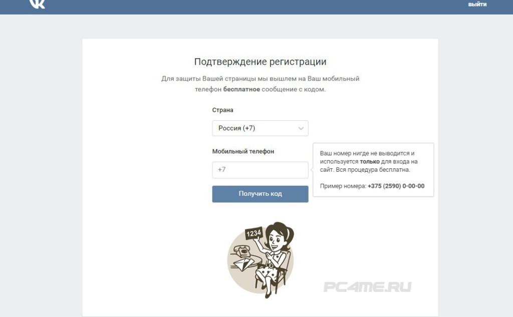 заседании Смоленской регистрация в вк через емайл числе достопримечательностей