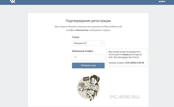 Регистрация в контакте используя номер