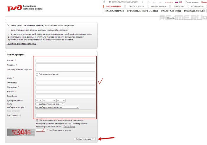 Регистрация в личном кабинете сайта РЖД