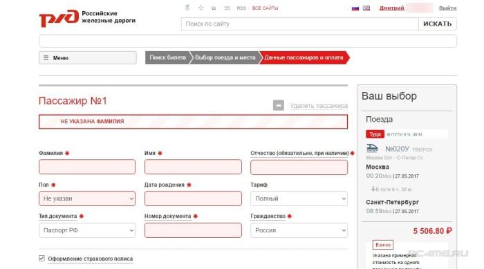 Ввод своих паспортных данных при покупке билетов