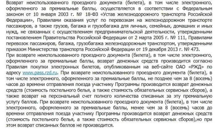 Устав железнодорожного транспорта Российской Федерации