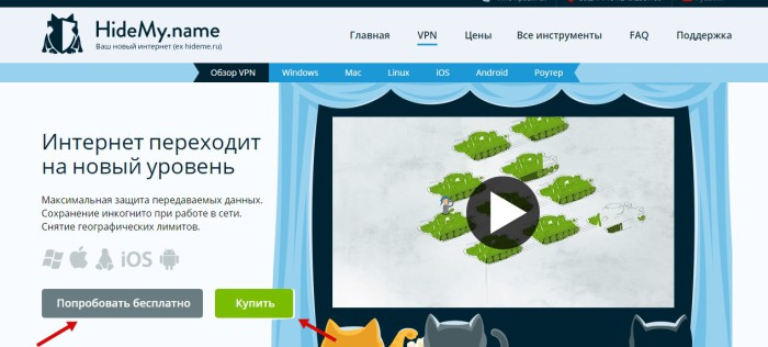 Вход через анонимайзер хамелеон Hideme.ru (VPN)