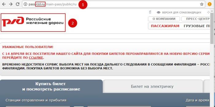Отличая официального сайта РЖД от другого сайта-посредника