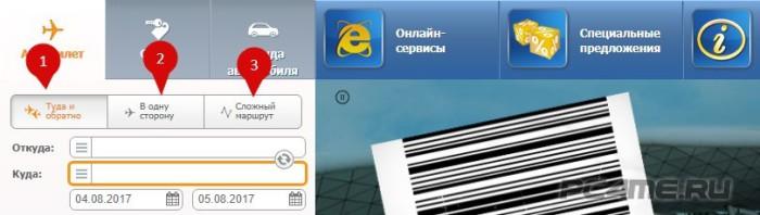 Варианты покупки билетов на самолёт