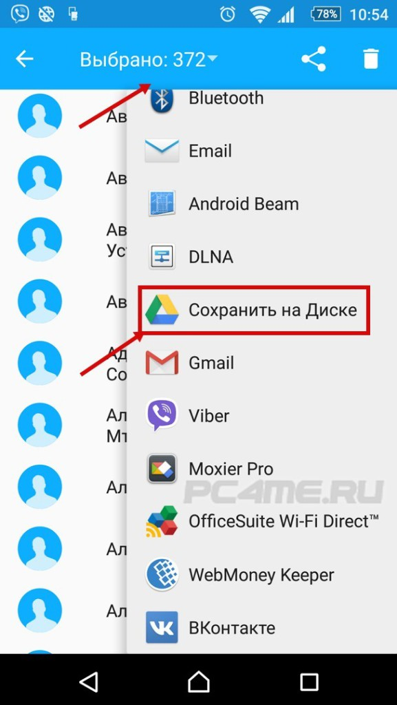 Как в андроиде сделать контакты гугл 703